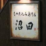 ホルモンの串焼き もつやき処 沼田 - 看板
