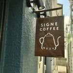 112743389 - 根津神社近くのハンドドリップのコーヒーと自家製デザートの店