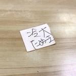 大新庵 - 手書きの食券
