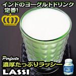 ペルフェクト - ドリンク写真:【濃厚たっぷりラッシー】自家製ヨーグルトを使用した濃厚で贅沢なラッシーがお楽しみ頂けます。
