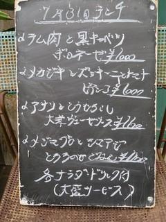 三人灯 - メニュー