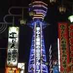 11275901 - 【H24.1.14】通天閣が綺麗です♪