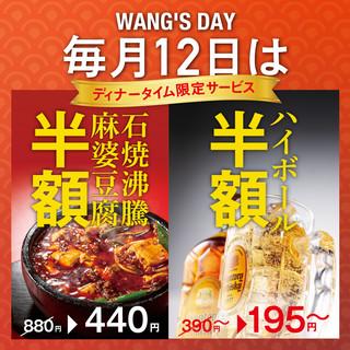 【毎月12日】麻婆豆腐とハイボールが半額でお得にご利用可能!
