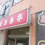 中華料理 まさき亭 - 店舗外観