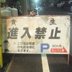 屋台ラーメン とんこつ貴生 - 進入禁止!駐車場は別にあります(2019.7.13)