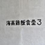 海南鶏飯食堂3 - 入口横に。