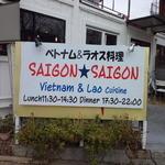 サイゴン・パリ・ガーデン - サイゴンサイゴン