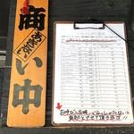 112763420 - 先ず入店する前に入り口で名前(カタカナ)と人数を記入して順番で呼ばれます。