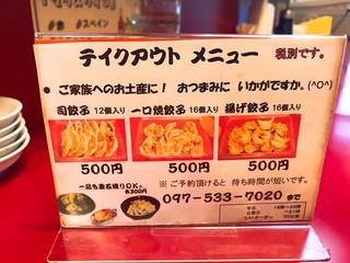 餃子の司 -