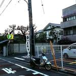 中華 シゲ - 左奥が旧・小渕恵三邸ですが以前は手前の駐車場まで庭でした。