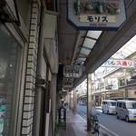モリス - 呉・パルス通り