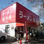 ラーメン魁力屋 市が尾店 -