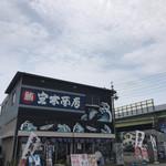 112780977 - 宮本商店さん♪