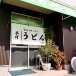 上田製麺所 - 上田さん