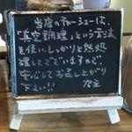 Omotenashi Noodles よこじ - よこじ(愛知県豊田市)食彩品館.jp撮影