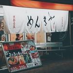 麺毅家 - 店前写真