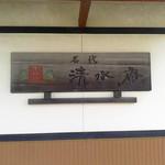 清水庵 - 入り口の表札