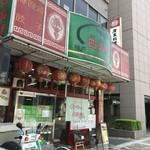 四興楼 - JR元町駅西口を出て南へすぐ、豚まんが人気の中華料理店です(2019.8.2)