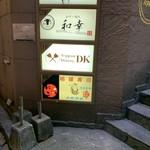 鉄板ダイニング DK -