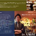 BAR 新宿ウイスキーサロン - 8月7日ゲストシフト