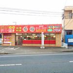 台湾料理 有福 - 外観