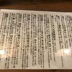 大衆酒場 やぶき - ☆本日の日本酒メニュー