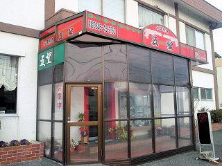 中華レストラン 五望