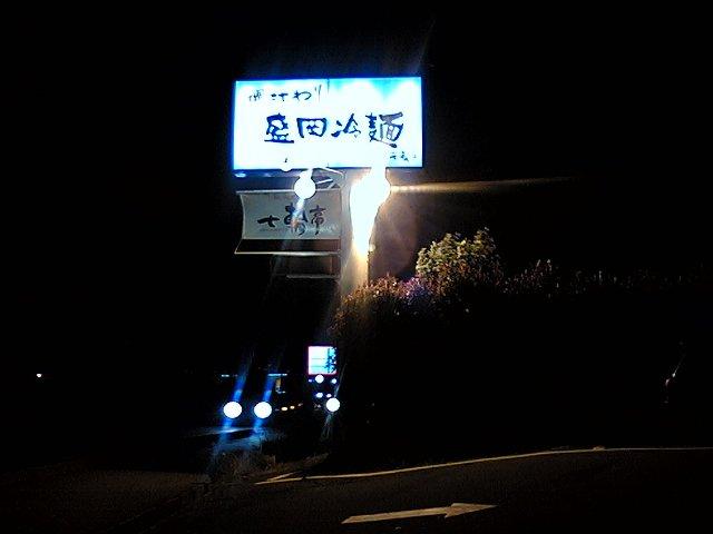七輪亭 東御店