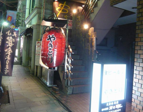 串や たる平 大倉山本店