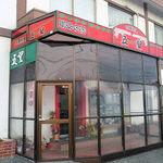 中華レストラン 五望 - 五望