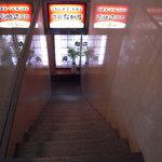更科なか川 - お店は地下です