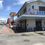 高尾鮮魚店 - この店先で営業されてた