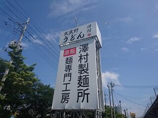 武蔵野うどん 澤村