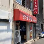 すゑひろ - 店舗外観(裏口)