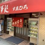 すゑひろ - 店舗外観(正面)