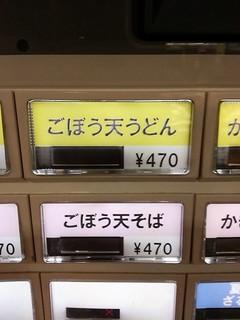 恵寿多 -