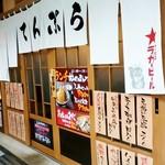 大衆天ぷら まねき屋 - 大衆天ぷら まねき屋@すすきの 店舗入口