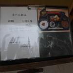 天満橋 吉安 - ランチのメニュー