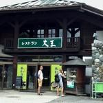 レストラン 大王 -