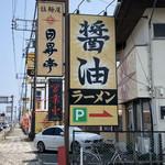拉麺屋 日昇亭 - ★照和からワシの鈍足で凡そ2分★
