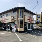 拉麺屋 日昇亭 - ★駐車場は11台分アリ〼★