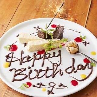お誕生日には事前予約でデザートプレートもご用意いたします