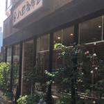ハセ珈琲店 - 店頭 やっぱりタバコ臭いなぁ 喫茶店は…