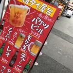 112838519 - バケツビール!ぜってーコレ目的