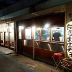 麺や マルショウ - 入口