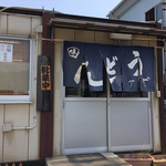 手打ちうどん 藤井 - 入口