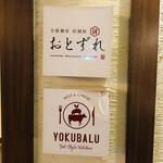 YOKUBALU - 何故名前が2つあるの???