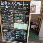 112852690 - お店の外のメニュー看板。「チルコに来たならコレ!!」
