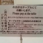 112857361 - テーブルマナーとお店からのお知らせ