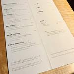 井上茶寮 - メニュー